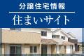 分譲住宅情報「住まいサイト」